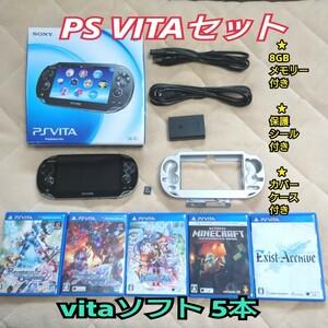 PlayStation vita PCH-1100 3G / Wi-Fi モデル クリスタルブラック 本体 ソフト セット