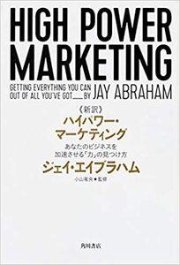 新訳 ハイパワー・マーケティング あなたのビジネスを加速させる「力」の見つけ方 即決・送料無料!