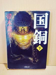 帚木蓬生/国銅(下)/新潮文庫