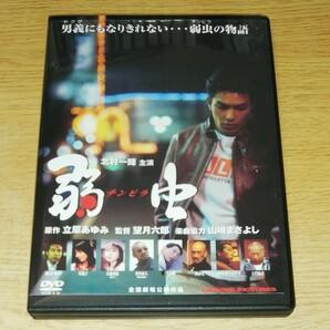 DVD 弱虫 (チンピラ) (DVD) (管理:181617)