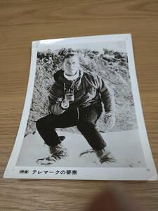 即決☆カーク・ダグラス☆テレマークの要塞☆スチール写真☆古USED☆送料150円