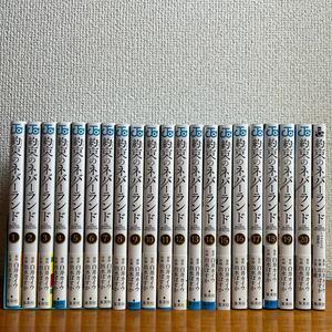 約束のネバーランド 約ネバ 全巻セット 1巻〜20巻 完結セット 単行本 集英社 漫画 コミック マンガ