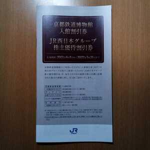 JR西日本グループ株主優待割引券