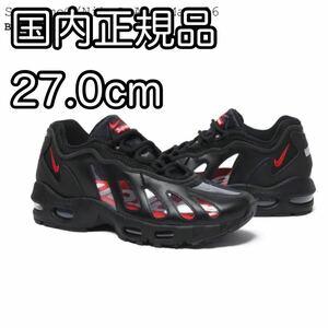 Supreme Nike Air Max 96 シュプリーム ナイキ エアマックス エアフォース エアジョーダン ダンク 27.0cm US 9