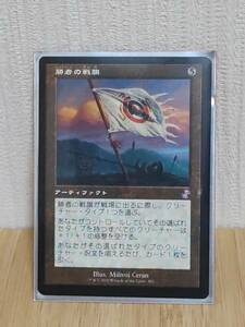 ★☆MTG 【日】勝者の戦旗/Vanquisher's Banner[無色BS]【TSR-BS】★☆ 全ての商品同梱可能
