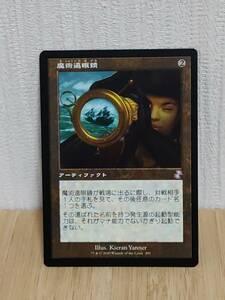 ★☆MTG 【日】魔術遠眼鏡/Sorcerous Spyglass[無色BS]【TSR-BS】★☆ 全ての商品同梱可能