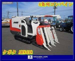★★★クボタ:KUBOTA:ARN438:コンバイン:4条刈:38馬力:グレンタンク:自動水平:車体上下左右:アンローダー:デバイダー:ARN438:HIKOUSEN