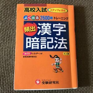 高校入試頻出漢字暗記法(ワイド版) 入試によく出る2600題トレーニング