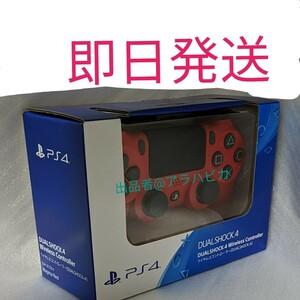 デュアルショック4 ワイヤレスコントローラー cuh-zct2j11 マグマ・レッド プレイステーション  PS4  SONY
