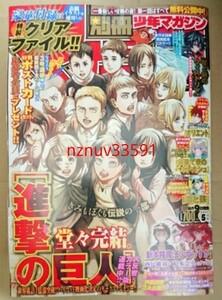 別冊少年マガジン2021年5月号 進撃の巨人 最終回 クリアファイル付き