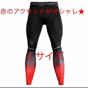 コンプレッションタイツ メンズ L 黒赤 UVカット 伸縮自在 オールシーズン