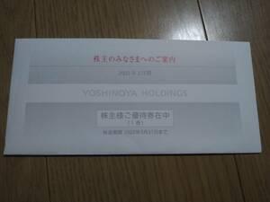 送料無料 吉野家株主優待券 300円券×10枚 有効期限2022年5月31日