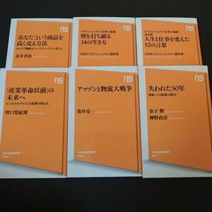 ビジネスに役立つNHK出版新書六冊まとめて