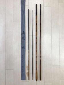 ☆新品未使用◆紀州竹竿【廣茂】暁10尺5寸 紋竹紫段巻 硬式 へら竿