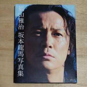 福山雅治 坂本龍馬写真集 講談社 NHK大河ドラマ 龍馬伝
