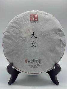 中国雲南省 プーアル茶 「大文」生茶 古茶 2015