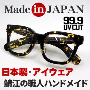 日本製 鯖江 眼鏡 フレーム 職人 ハンドメイド ボストン ウェリントン 新品 べっ甲柄