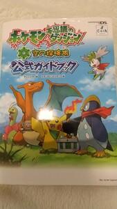 ポケモン不思議のダンジョン空の探検隊公式ガイドブック Nintendo DS