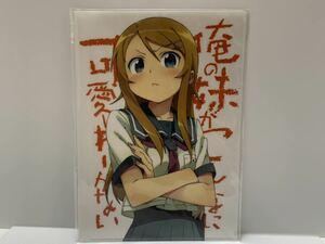 レア 俺の妹がこんなに可愛いわけがない 高坂桐乃 クリアファイル 未使用品 伏見つかさ グッズ コレクション ファイル 俺妹 こうさかきりの