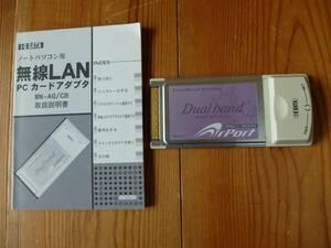 ★☆ 送料無料 無線LAN Card Bus PCカード アイオーデータ WN-AG/CB ☆★
