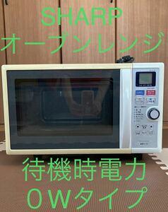 【動作確認済み】SHARP オーブンレンジ  電子レンジ 重量センサー付き 待機時電力0Wタイプ
