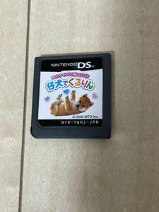 仔犬でくるりん DSソフト DSカセット