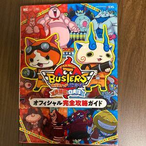ニンテンドー3DS 妖怪ウォッチバスターズ 赤猫団 白犬隊 オフィシャル完全攻略ガイド ワンダーライフスペシャル/レベルファイブ