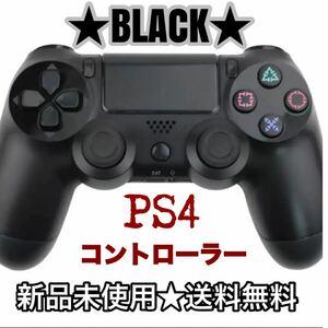 PS4 ワイヤレスコントローラ 互換品  ★BLACK★