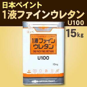 日本ペイント 1液ファインウレタン ホワイト 15kg×2缶 エスケー化研 関西ペイント 錆止め塗料 シリコン フッ素 ラジカル