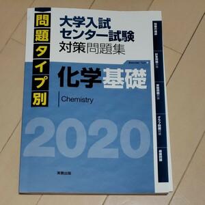 化学基礎 大学入試センター試験対策問題集