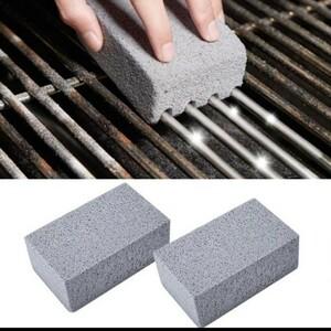 バーベキューグリル 掃除用 レンガブロック 2個入 磨き