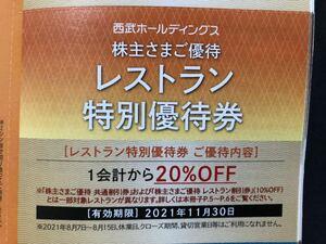 複数あり プリンスホテル レストラン 特別優待券 20%割引券 西武 株主優待