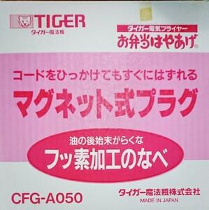 電気フライヤー/電気フライヤー タイガー/CFG-A050/お弁当はやあげ