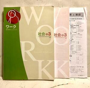 教科書ワーク 社会 中3 日本文教出版