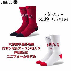 新品 STANCE ソックス 靴下 スタンス 2足セット 大谷翔平 MLB 野球 メジャーリーグ 送料無料