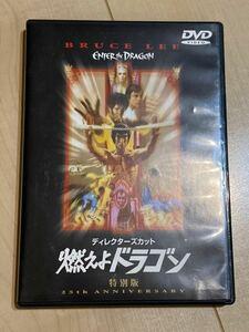 燃えよドラゴン DVD