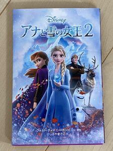 アナと雪の女王2 小説