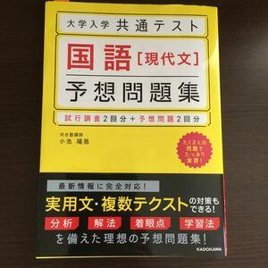 大学入学共通テスト国語 〈現代文〉 予想問題集/小池陽慈
