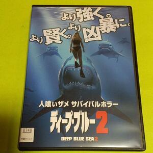 ホラー映画「ディープ・ブルー2」主演: ダニエル・サヴレ(日本語字幕&吹替え)「レンタル版」