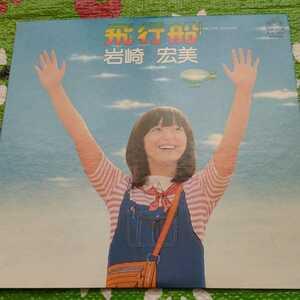 岩崎宏美 飛行船 LPレコード