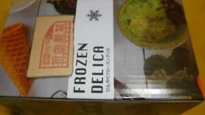 ひんやりフローズンデリカ イエロー 新品 未使用 取扱説明書 スプーン付 ジュースでひんやりフローズンデザート作り シャーベット