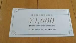 株主優待券 フェスタリアホールディングス株式会社 お買い物券 7000円分(1000円×7枚)