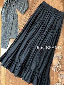 極 美品 レイビームス RayBEAMS /ティアード ロングスカート 黒 ブラック サイズ (F)1回使用のみ コンディション良好