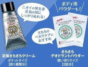 新品!デオナチュレ 足指さらさらクリーム ミニ サンプルセット/薬用フットクリーム/送120