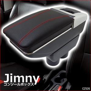 Многочисленные функции   подлокотник   новая модель  Jimny  JB64W JB74W  консоль  коробка   Оригинал  держатель  переписка   черный   кожа  ключ   держатель для напитков   пепел  блюдо   локоть  Размещение /22Ш