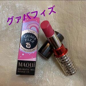 資生堂マキアージュ ドラマティックルージュEX 限定品 グアバフィズPK431