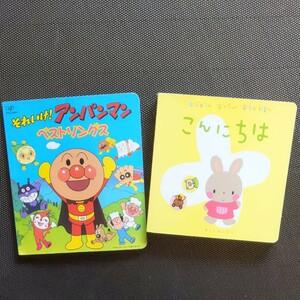 赤ちゃん絵本 +アンパンマン歌絵本