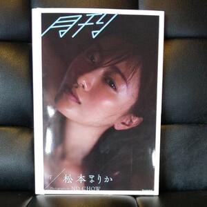 直筆サイン 「月刊 松本まりか/汀」