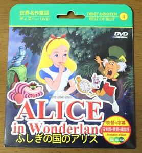 【DVD】世界名作童話 ディズニー 不思議の国のアリス [匿名配送]