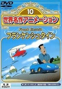 【DVD】世界名作アニメーション10 フランケンシュタイン [匿名配送]